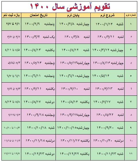تقویم آموزشی ۱۴۰۰
